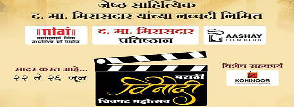 A rare opportunity to watch classic Marathi Comedy