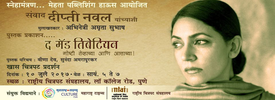 Spl. screening of Deepti Naval\'s unreleased film