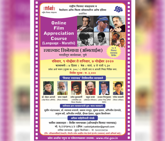 Film Appreciation Course in Marathi  2020